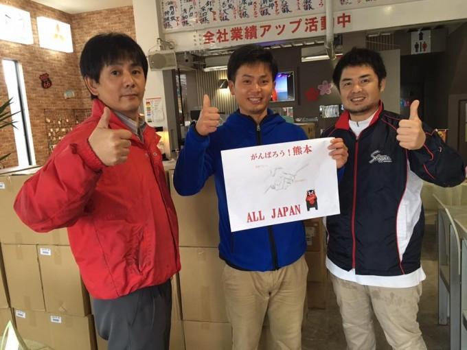 熊本地震 本日も沢山のご支援ありがとうございます!