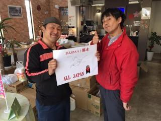 がんばろう熊本!がんばろう九州!ALL Japan!!