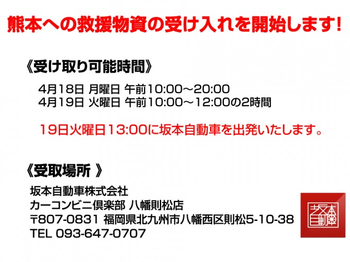 熊本地震 救援物資