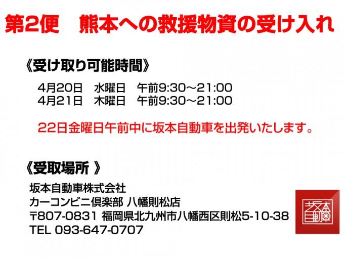 第2便 熊本への救援物資の受け入れ