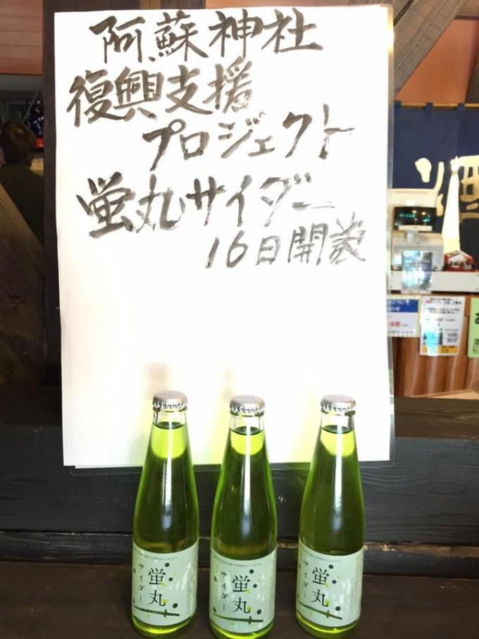 阿蘇神社復興プロジェクト『阿蘇神社宝刀蛍丸サイダー』
