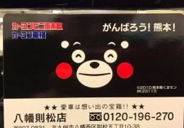 くまモンマグネット★限定2000名様へプレゼント(*'▽')♡