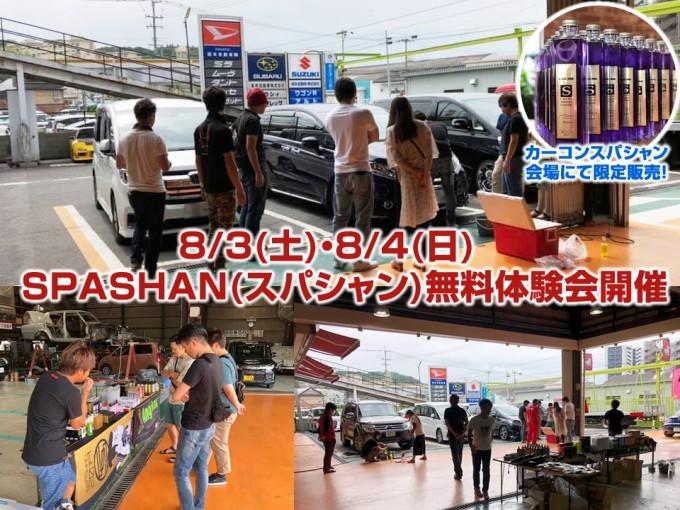 8/3(土)・8/4(日) SPASHAN(スパシャン)無料体験会開催