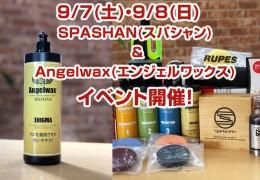 9/7(土)・9/8(日) SPASHAN(スパシャン)& Angelwax(エンジェルワックス)イベント開催in福岡・北九州