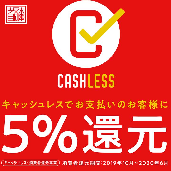 坂本自動車は「キャッシュレス消費者還元事業者」です。