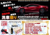 2020年2月22日洗車祭り開催!!
